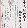 【日中友好40周年記念プログラム】