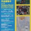 第17回カナガワビエンナーレ国際児童画展【募集要項配布中!】
