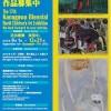 第17回カナガワビエンナーレ国際児童画展【追加募集実施中!】